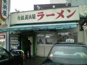 元祖長浜屋ラーメンを食す。
