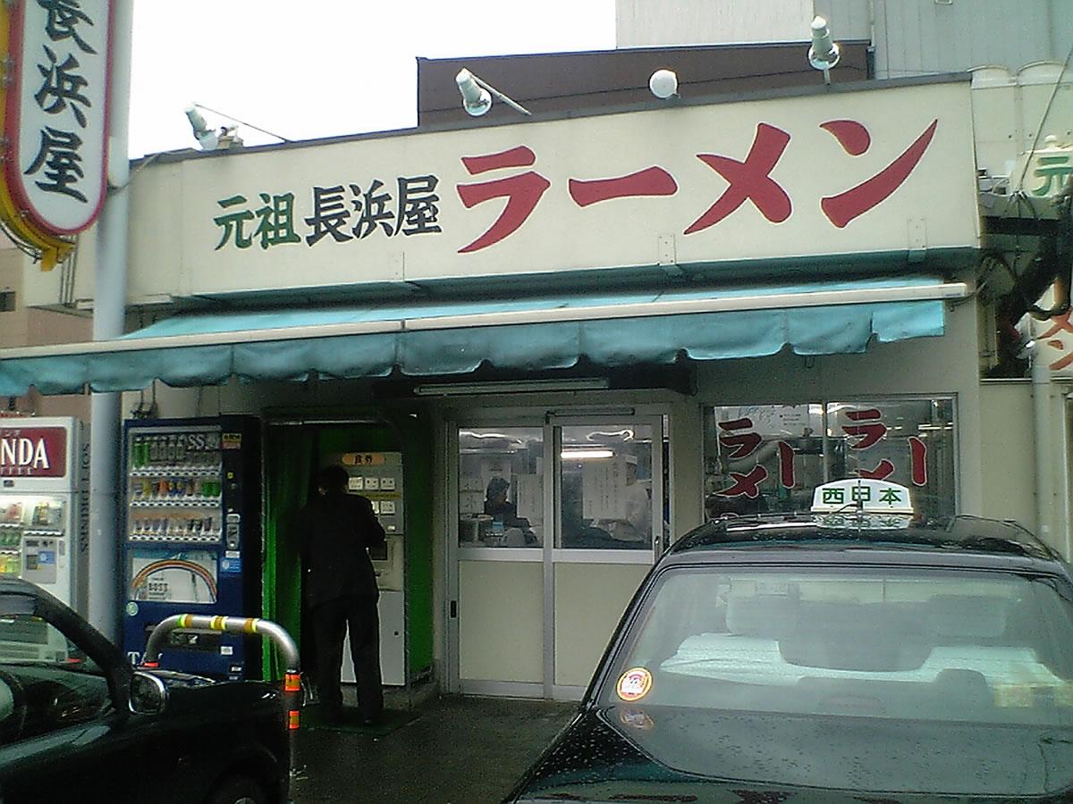 元祖長浜屋ラーメン