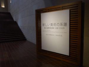 宮城県美術館で『新しい美術の系譜』展を観る