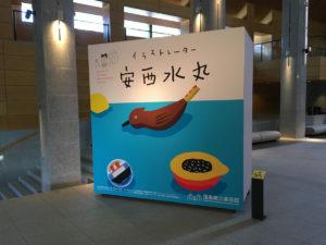 「イラストレーター 安西水丸」展を福島県立美術館で観る
