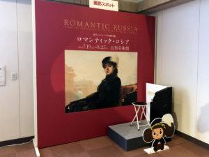 「ロマンティック・ロシア(国立トレチャコフ美術館所蔵)」展